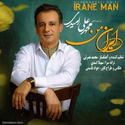 دانلود آهنگ جدید محمد علی امیدی بنام ایران من