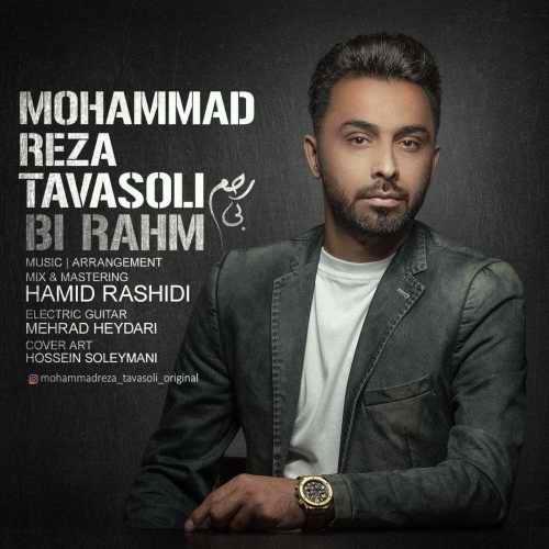 دانلود آهنگ جدید محمدرضا توسلی بنام بی رحم