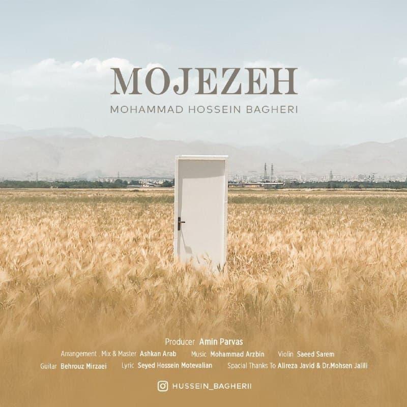 دانلود آهنگ جدید محمدحسین باقری بنام معجزه