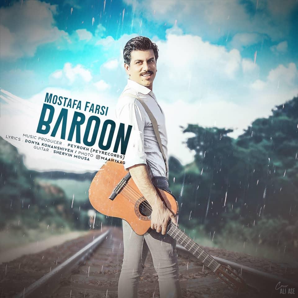 دانلود آهنگ جدید مصطفی فارسی بنام بارون