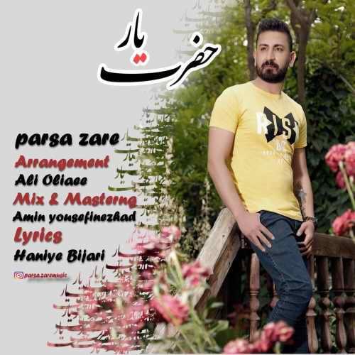 دانلود آهنگ جدید پارسا زارع بنام حضرت یار
