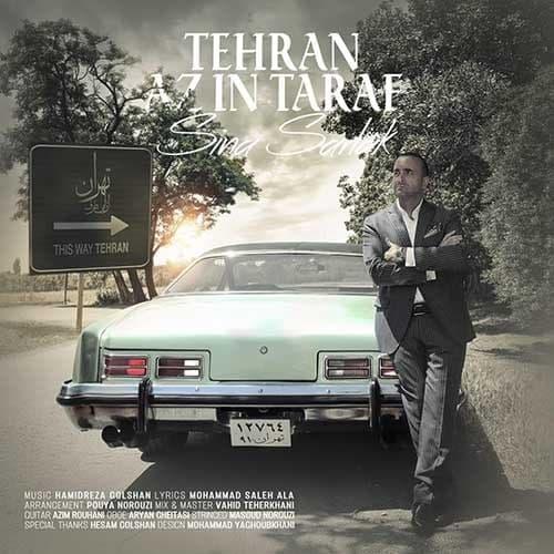 دانلود آهنگ جدید سینا سرلک بنام تهران از این طرف