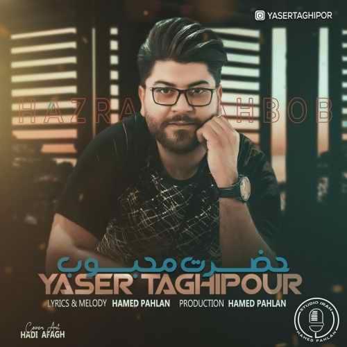 آهنگ جدید یاسر تقی پور بنام حضرت محبوب