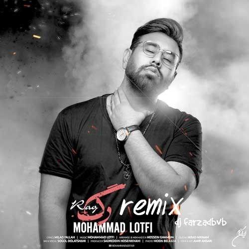 دانلود رمیکس جدید آهنگ رگ از محمد لطفی