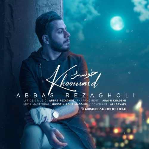 دانلود آهنگ جدید عباس رضاقلی بنام خونسرد