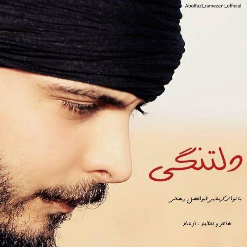 دانلود آهنگ جدید ابوالفضل رمضانی بنام دلتنگی