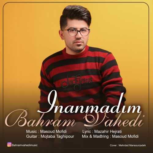 دانلود آهنگ جدید بهرام واحدی بنام اینانمادیم