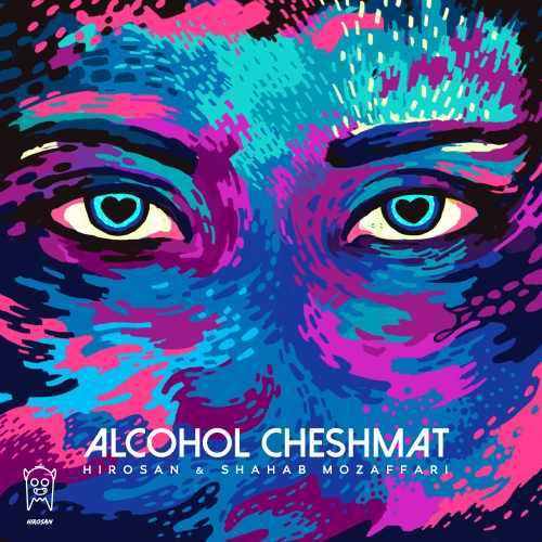 دانلود آهنگ جدید شهاب مظفری بنام الکل چشمات