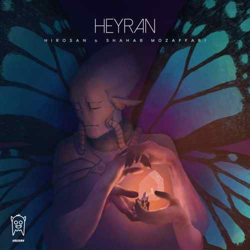 دانلود آهنگ جدید شهاب مظفری بنام حیران