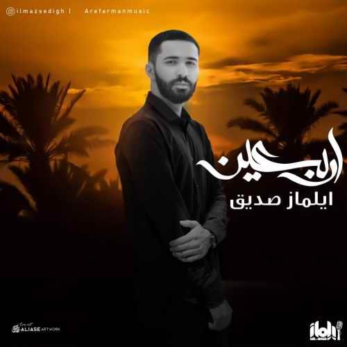 دانلود آهنگ جدید ایلماز صدیق بنام اربعین