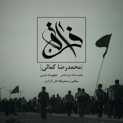 دانلود آهنگ جدید محمد کمالی بنام فراق