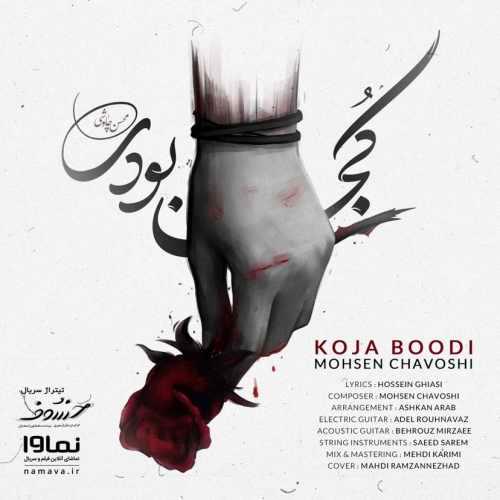 دانلود موزیک ویدیو جدید محسن چاوشی بنام کجا بودی