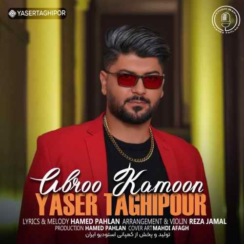 دانلود آهنگ جدید یاسر تقی پور بنام ابرو کمون