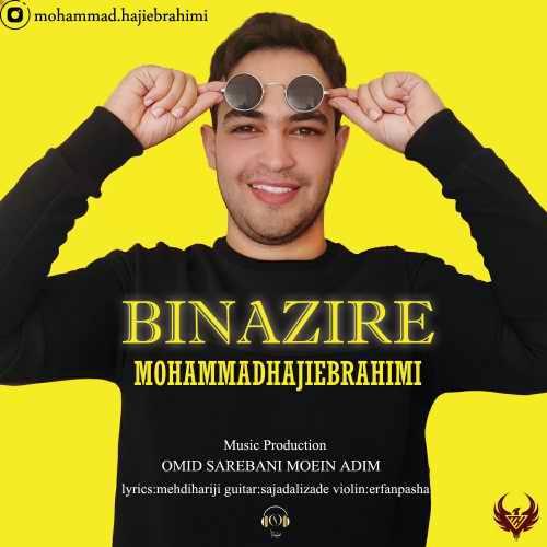 دانلود آهنگ جدید محمد حاجی ابراهیمی بنام بی نظیر