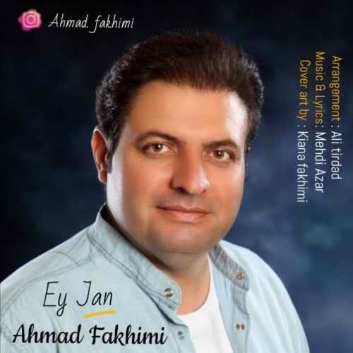 دانلود آهنگ جدید احمد فخیمی بنام ای جان