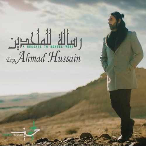 دانلود آهنگ جدید احمد حسین بنام رساله للملحدین