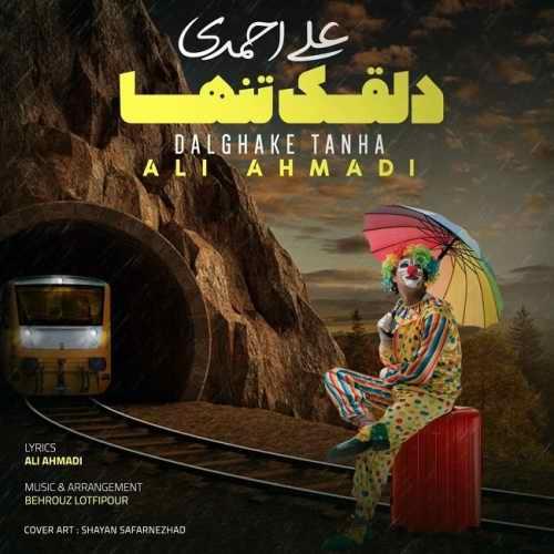 دانلود آهنگ جدید علی احمدی بنام دلقک تنها