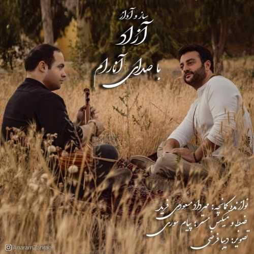 دانلود آهنگ جدید آنارام زهرایی بنام ساز و آواز