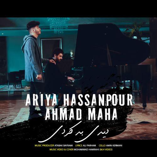 دانلود آهنگ جدید آریا حسن پور و احمد ماها بنام دیدی بد کردی