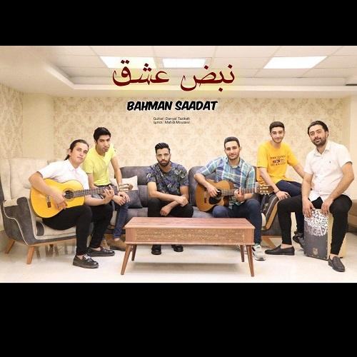 دانلود آهنگ جدید بهمن سعادت بنام نبض عشق