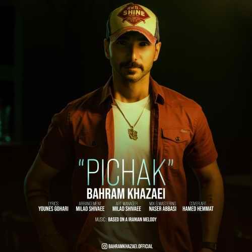 دانلود آهنگ جدید بهرام خزایی بنام پیچک