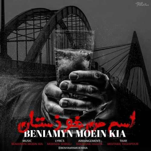 دانلود آهنگ جدید بنیامین معین کیا بنام اسم من خوزستان