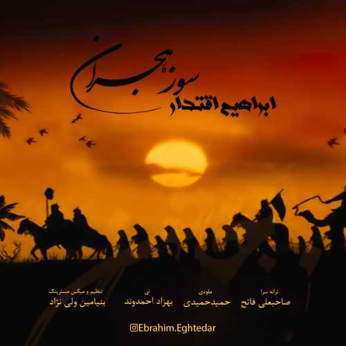 دانلود آهنگ جدید ابراهیم اقتدار بنام سوز هجران