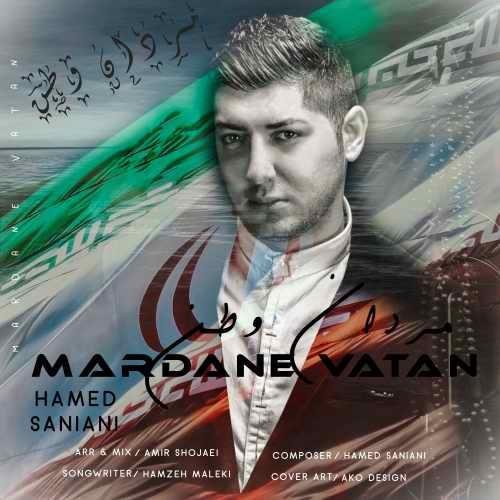 دانلود آهنگ جدید حامد سانیانی بنام مردان وطن