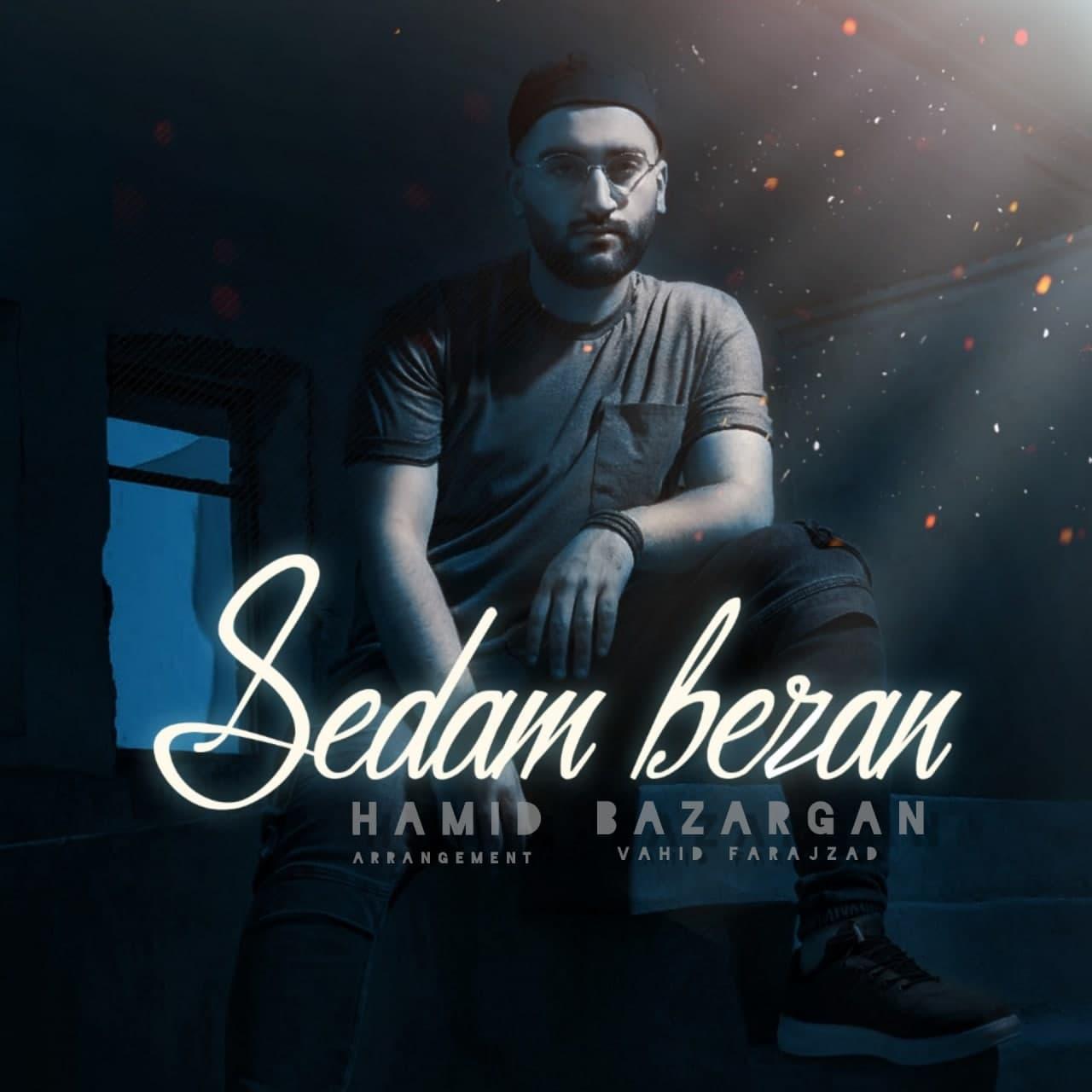 دانلود آهنگ جدید حمید بازرگان بنام صدام بزن