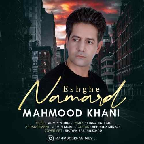 دانلود آهنگ جدید محمود خانی بنام عشق نامرد