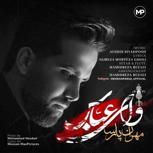 دانلود آهنگ جدید مهران پارسا بنام وای عباس