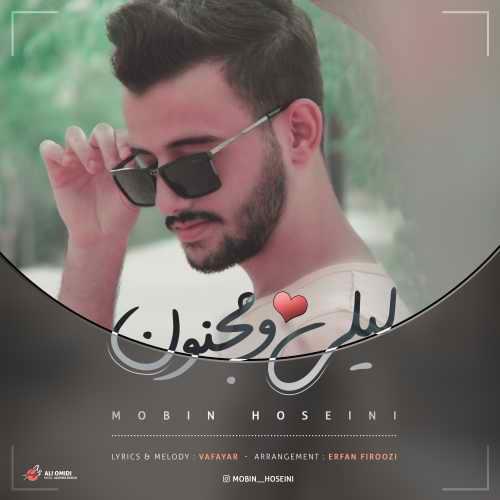 دانلود آهنگ جدید مبین حسینی بنام لیلی و مجنون