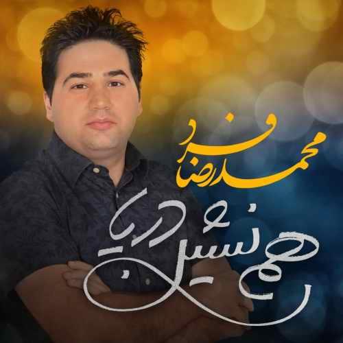 دانلود آهنگ جدید محمدرضا زارع فرد بنام همنشین دریا