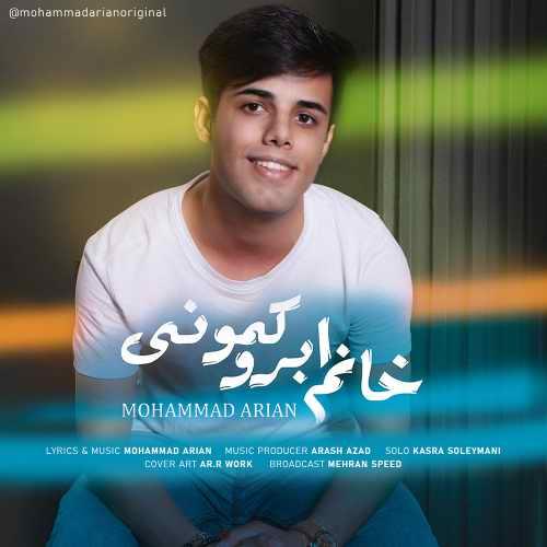 دانلود آهنگ جدید محمد آرین بنام خانم ابرو کمونی