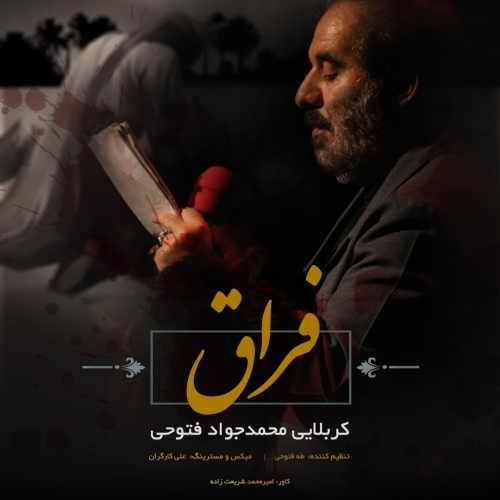دانلود آهنگ جدید محمد جواد فتوحی بنام فراق