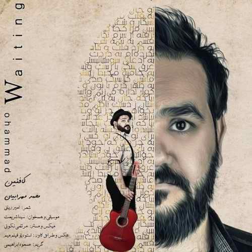 دانلود آهنگ جدید محمد مهرابیان بنام کافئین