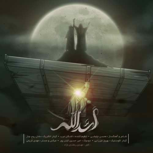 دانلود آهنگ جدید محسن چاوشی بنام اسدالله