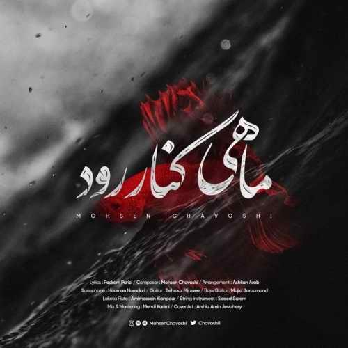 دانلود آهنگ جدید محسن چاوشی بنام ماهی کنار رود
