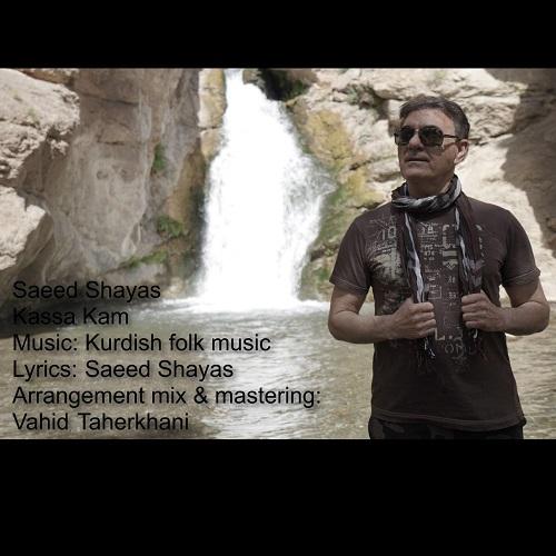 دانلود آهنگ جدید سعید شایاس بنام کسه کم