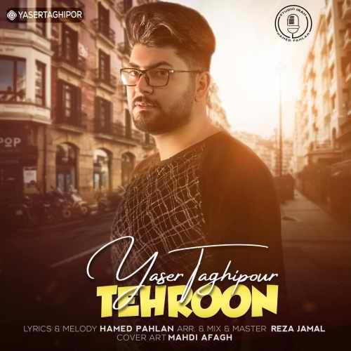 دانلود آهنگ جدید یاسر تقی پور بنام تهرون