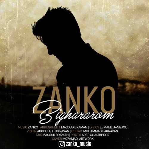 دانلود آهنگ جدید زانکو بنام بیقراروم