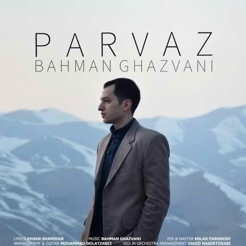 دانلود آهنگ جدید بهمن قزوانی بنام پرواز