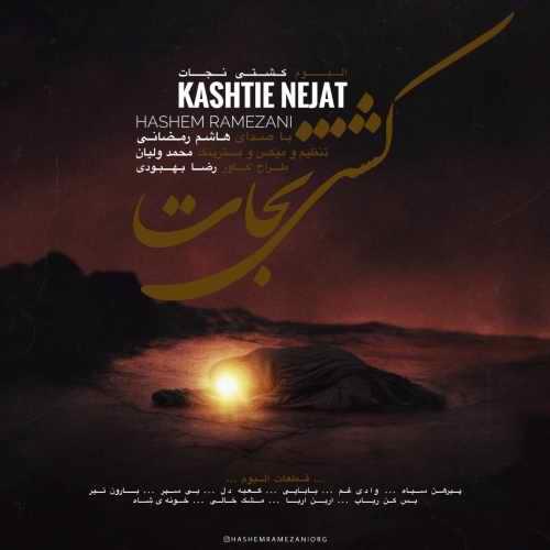 دانلود آلبوم جدید هاشم رمضانی بنام کشتی نجات