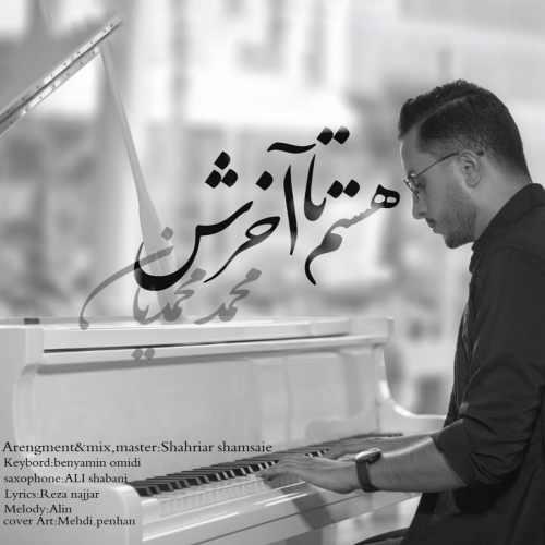 دانلود آهنگ جدید محمد محمدیان بنام هستم تا آخرش