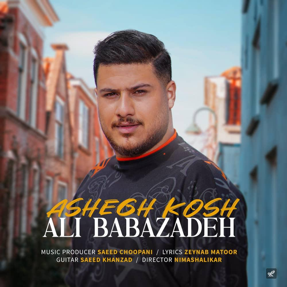 دانلود آهنگ جدید علی بابازاده بنام عاشق کش