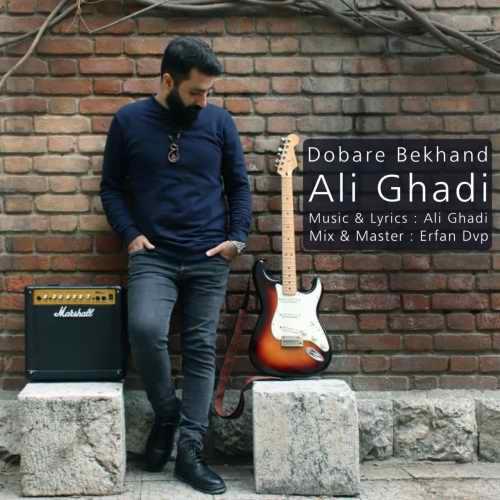 دانلود آهنگ جدید علی قادی بنام دوباره بخند