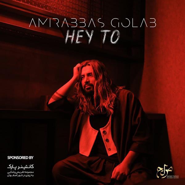 دانلود آهنگ جدید امیر عباس گلاب بنام هی تو