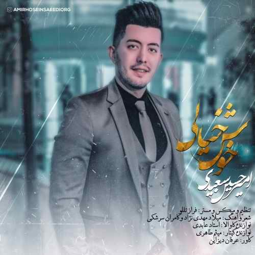 دانلود آهنگ جدید امیرحسین سعیدی بنام خوش خیالی