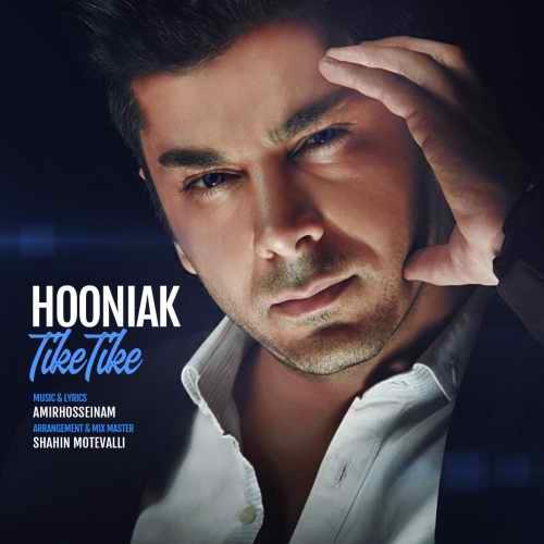 دانلود آهنگ جدید هونیاک بنام تیکه تیکه