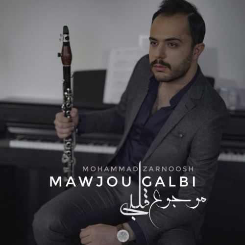 دانلود آهنگ جدید محمد زرنوش بنام موجوع قلبی